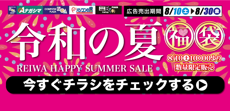 令和の夏 HAPPY SUMMER SALE